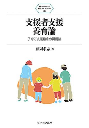 支援者支援養育論:子育て支援臨床の再構築 (新・MINERVA福祉ライブラリー 38)の詳細を見る