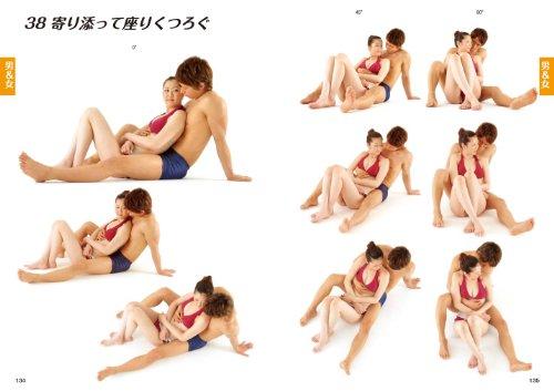 『新ポーズカタログ3二人のポーズ編』の13枚目の画像