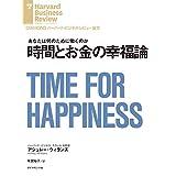 時間とお金の幸福論 DIAMOND ハーバード・ビジネス・レビュー論文