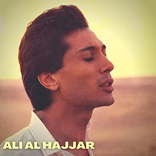 Ali Al Hajjar