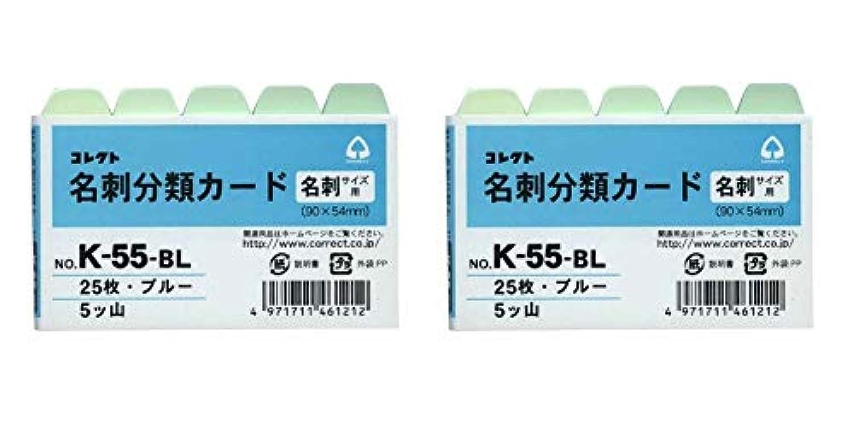 名刺分類カード ブルー 横型 5ツ山 K-55-BL 25枚入 (25枚入2袋)