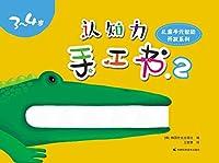 认知力手工书(3-4岁2)/儿童多元智能开发系列