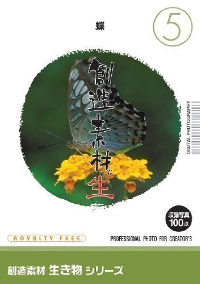 優先露出度の高いに向かってイメージランド 創造素材 生き物(5)蝶