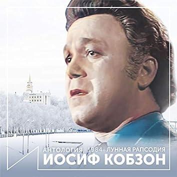 Лунная Рапсодия (Антология 1984)