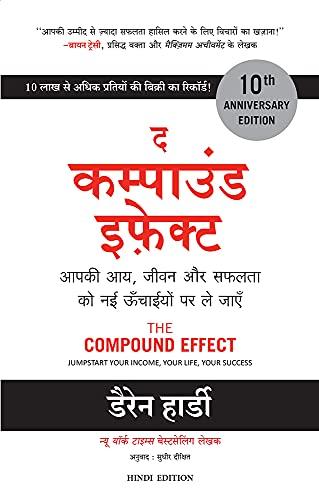 The Compound Effect (Hindi) (Hindi Edition)