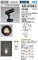 山田照明/屋外スポットライト AD-3139-L 電気工事必要型