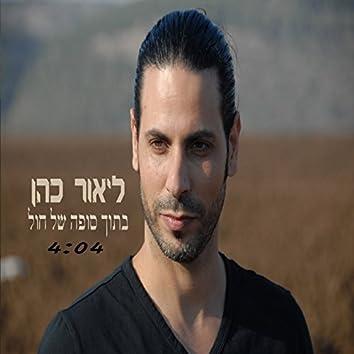Betoch Sufa Shel Hol