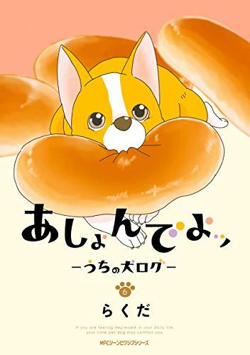 あしょんでよッ ~うちの犬ログ~ 6 (MFC ジーンピクシブシリーズ)