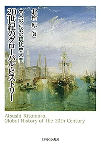 20世紀のグローバル・ヒストリー:大人のための現代史入門