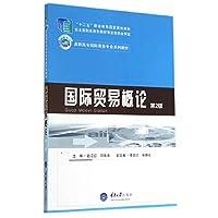国际贸易概论(第2版)