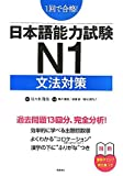 日本語能力試験N1 文法対策―1回で合格!