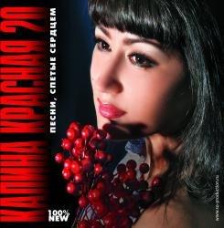 Various Artists. Kalina krasnaya 20 [Калина красная 20]