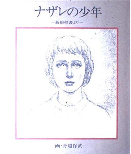 ナザレの少年―新約聖書より (SUEMORI CHIEKO BOOKS)