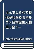 よんでしらべて時代がわかるミネルヴァ日本歴史人物伝(全12巻)