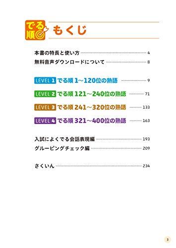 旺文社『高校入試でる順ターゲット中学熟語400四訂版』