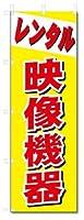のぼり のぼり旗 レンタル 映像機器 (W600×H1800)