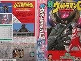 新ウルトラマングレート1(日本語吹替版) [VHS] image