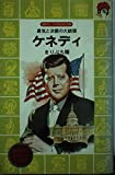 ケネディ―勇気と決断の大統領 (講談社火の鳥伝記文庫 (43))
