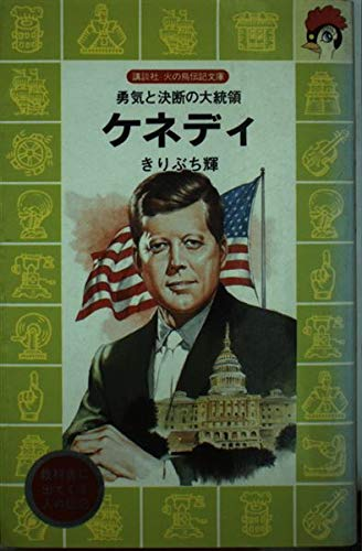 ケネディ―勇気と決断の大統領 (講談社火の鳥伝記文庫 (43))の詳細を見る