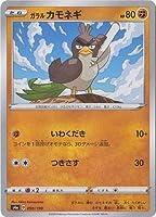 ポケモンカードゲーム PK-S4a-090 ガラルカモネギ(キラ)