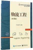 物流工程(物流与供应链管理第4版21世纪应用型经管规划教材)