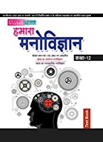 Reader's Choice Hamara Manovigyan - Class 12