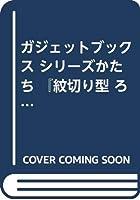 ガジェットブックス シリーズかたち 『紋切り型 ろ之巻』