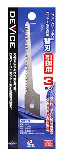 SK11 エスケー11 SK11 エスケー11 カッター型引廻鋸替刃 DEVICE DVC-CHMK3 3個入