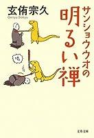 サンショウウオの明るい禅 (文春文庫)