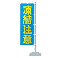 凍結注意 のぼり旗 サイズ選べます(ショート60x150cm 右チチ)