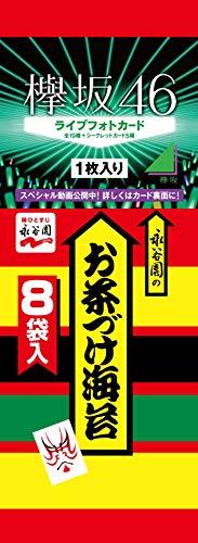 永谷園 お茶づけ海苔 (8食入×20袋)