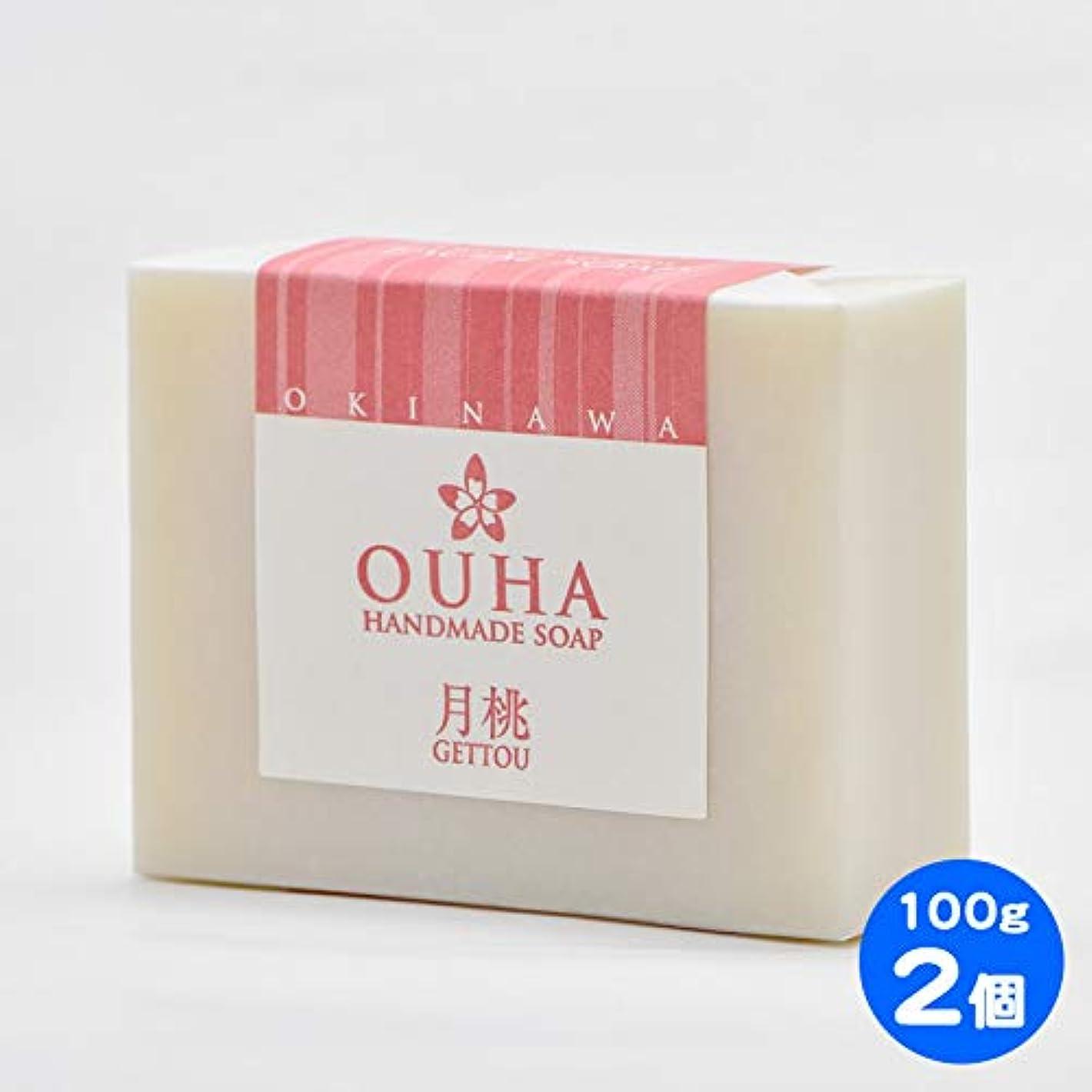 またね導体気楽な【送料無料 定形外郵便】沖縄県産 OUHAソープ 月桃 石鹸 100g 2個セット
