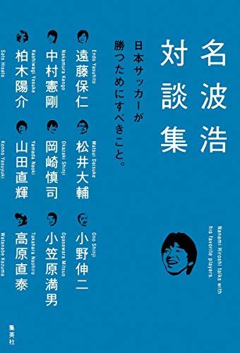 名波浩対談集 日本サッカーが勝つためにすべきことの詳細を見る
