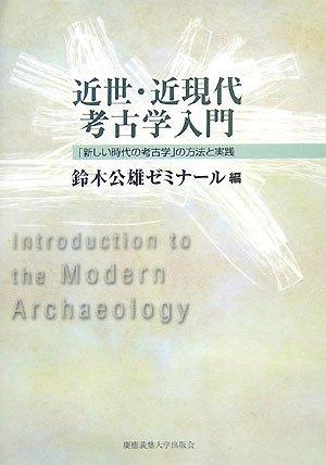 近世・近現代考古学入門―「新しい時代の考古学」の方法と実践
