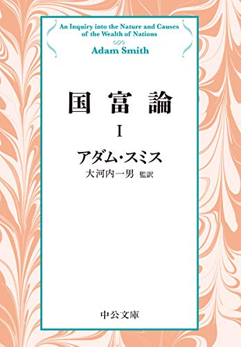 国富論I (中公文庫プレミアム)