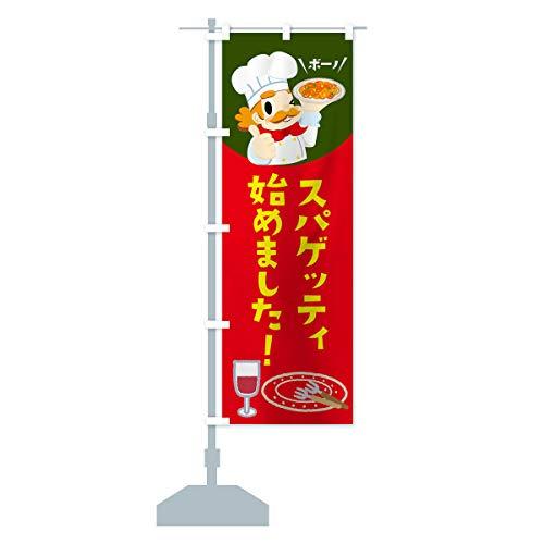 スパゲッティ始めました のぼり旗 サイズ選べます(ショート60x150cm 左チチ)