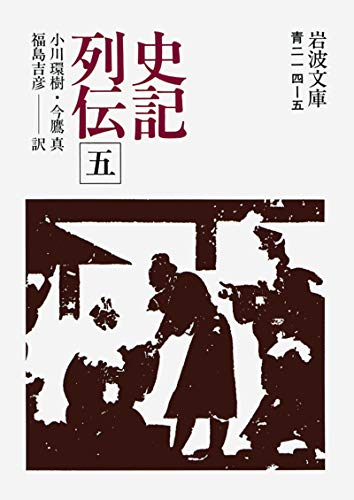 史記列伝 五 (岩波文庫)