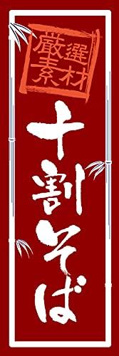 【受注生産】既製デザイン のぼり 旗 十割そば 厳選素材 蕎麦 1washoku106-c