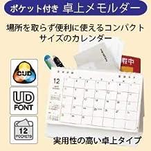 ポケット付き 卓上カレンダー メモルダー 2021