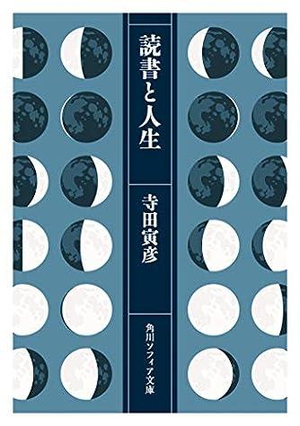 読書と人生 (角川ソフィア文庫)