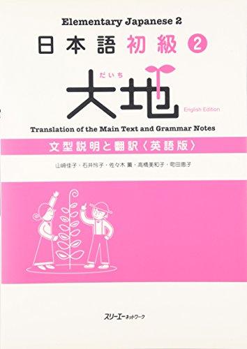 日本語初級〈2〉大地―文型説明と翻訳 英語版
