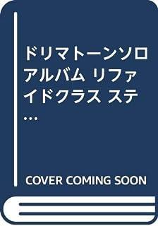 ドリマトーンソロアルバム リファイドクラス ステップ(2)