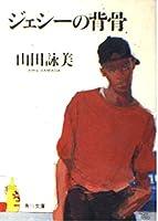 ジェシーの背骨 (角川文庫)