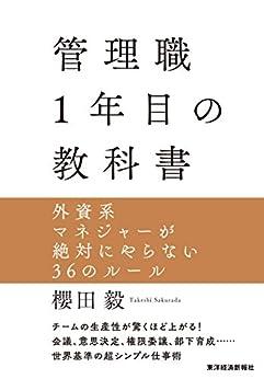 [櫻田 毅]の管理職1年目の教科書―外資系マネジャーが絶対にやらない36のルール