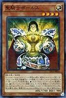 遊戯王OCG 聖騎士ボールス スーパーレア EP14-JP016-SR 遊戯王 ナイツ・オブ・グローリー(EP14)