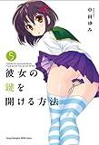 彼女の鍵を開ける方法 5 (ヤングチャンピオン烈コミックス)