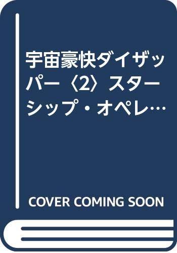 宇宙豪快ダイザッパー〈2〉スターシップ・オペレッタ (富士見ファンタジア文庫)の詳細を見る