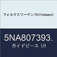フォルクスワーゲン(Volkswagen) ガイドピース LH 5NA807393.