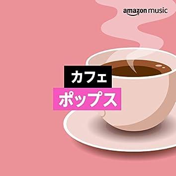 カフェ・ポップス