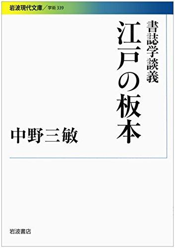書誌学談義 江戸の板本 (岩波現代文庫)の詳細を見る